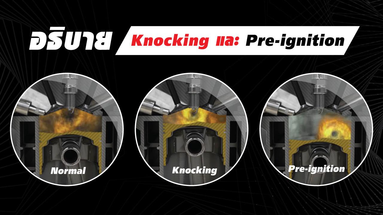 อธิบายอาการ Knocking และ Pre-Ignition