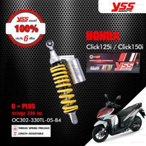 YSS โช๊คแก๊ส G-PLUS ใช้อัพเกรดสำหรับมอเตอร์ไซค์ Honda Click125i / Click150i【 OC302-330TL-05-84 】 โช๊คเดี่ยวหลัง สปริงเหลือง / กระบอกเงิน [ โช๊ค YSS แท้ ประกันโรงงาน 6 เดือน ]