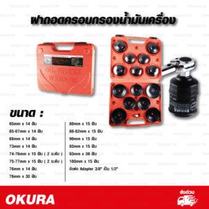 Okura ชุดฝาครอบกรองน้ำมันเครื่อง ถอดไส้กรองน้ำมันเครื่อง 15 ตัว พร้อมตัวต่อแปลงใส่ได้กับประแจ 3 หุน และ 4 หุน (3/8 , 1/2 ) | 15Pcs Oil Filter Cup Tyre Wrench Socket Removal Tool Kit รุ่น OK-1075