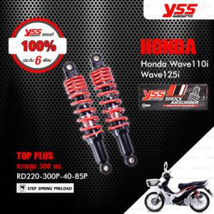 YSS โช๊คแก๊ส TOP PLUS ใช้อัพเกรดสำหรับมอเตอร์ไซค์ Honda Wave110i / Wave125i 【 RD220-300P-40-85P 】 โช๊คคู่หลัง สปริงแดง [ โช๊ค YSS แท้ ประกันโรงงาน 6 เดือน ]