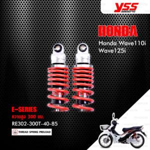 YSS โช๊คแก๊ส E-SERIES ใช้อัพเกรดสำหรับ HONDA Wave110i / Wave125i 【 RE302-300T-40-85 】โช๊คคู่หลัง สปริงแดง [ โช๊ค YSS แท้ ประกันโรงงาน 6 เดือน ]