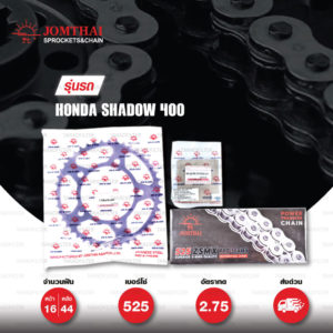 JOMTHAI ชุดโซ่-สเตอร์ โซ่ ZX-ring (ZSMX) สีเหล็กติดรถ และ สเตอร์สีดำ ใช้สำหรับมอเตอร์ไซค์ Honda Shadow 400 [16/44]