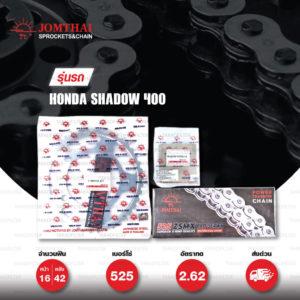 JOMTHAI ชุดโซ่-สเตอร์ โซ่ ZX-ring (ZSMX) สีเหล็กติดรถ และ สเตอร์สีเหล็กติดรถ ใช้สำหรับมอเตอร์ไซค์ Honda Shadow 400 [16/42]