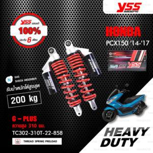 YSS โช๊คแก๊ส Heavy Duty for G-Plus ใช้อัพเกรดสำหรับ Honda PCX150 ปี 2014-2017【 TC302-310T-22-858 】 โช๊คคู่หลัง สปริงแดง / กระบอกดำ [ โช๊ค YSS แท้ ประกันโรงงาน 6 เดือน ]