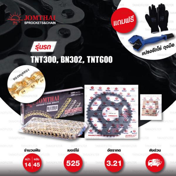 Jomthai ชุดเปลี่ยนโซ่-สเตอร์ โซ่ X-ring (ASMX) สีทอง-หมุดทอง และ สเตอร์สีดำ เปลี่ยนมอเตอร์ไซค์ BENELLI TNT300 / BN302 / TNT600 / BN600i [14/45]