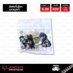 JOMTHAI ASAHI ข้อต่อโซ่ มอเตอร์ไซค์ เบอร์ 520 X-ring สีดำ-หมุดทอง ข้อต่อแบบกิ๊บล็อค และ หมุดย้ำ