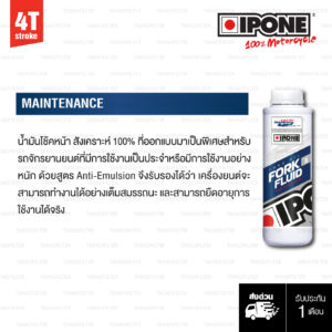 IPONE FORK FLUID 100% Synthetic Grade 3 [ RACING ]