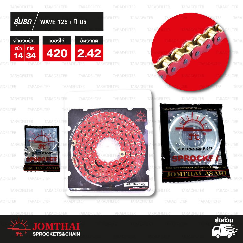 JOMTHAI ชุดโซ่-สเตอร์ โซ่ Heavy Duty (HDR) สีแดง และ สเตอร์สีเหล็กติดรถ ใช้สำหรับมอเตอร์ไซค์ Honda Wave 125 ปี 05 [14/34]