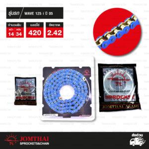 JOMTHAI ชุดโซ่-สเตอร์ โซ่ Heavy Duty (HDR) สีน้ำเงิน และ สเตอร์สีเหล็กติดรถ ใช้สำหรับมอเตอร์ไซค์ Honda Wave 125 ปี 05 [14/34]