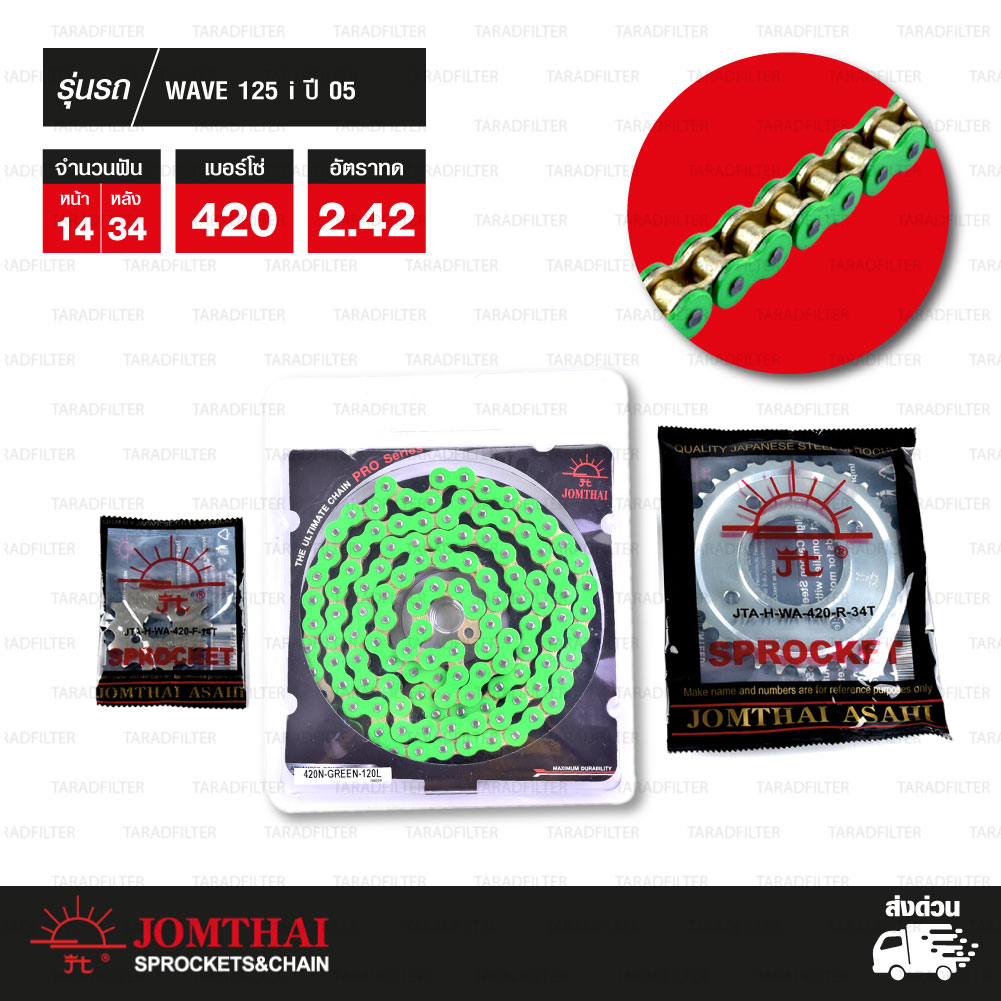 JOMTHAI ชุดโซ่-สเตอร์ โซ่ Heavy Duty (HDR) สีเขียว และ สเตอร์สีเหล็กติดรถ ใช้สำหรับมอเตอร์ไซค์ Honda Wave 125 ปี 05 [14/34]