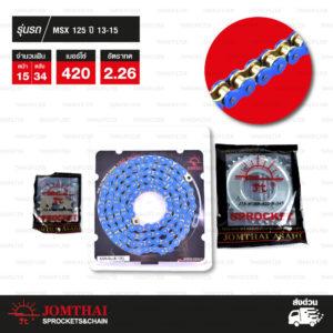 JOMTHAI ชุดโซ่-สเตอร์ โซ่ Heavy Duty (HDR) สีน้ำเงิน และ สเตอร์สีเหล็กติดรถ ใช้สำหรับมอเตอร์ไซค์ Honda Wave 125 ปี 05 [15/34]
