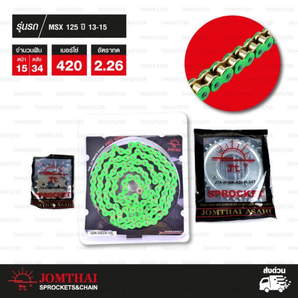 JOMTHAI ชุดโซ่-สเตอร์ โซ่ Heavy Duty (HDR) สีเขียว และ สเตอร์สีเหล็กติดรถ ใช้สำหรับมอเตอร์ไซค์ Honda Wave 125 ปี 05 [15/34]