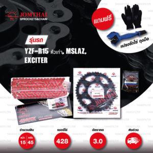 JOMTHAI ชุดโซ่-สเตอร์ โซ่ X-ring (ASMX) สีแดง และ สเตอร์สีดำ ใช้สำหรับมอเตอร์ไซค์ Yamaha รุ่น YZF-R15 ตัวเก่า, M-Slaz และ Exciter150 [15/45]
