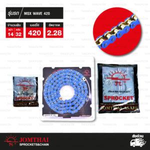 JOMTHAI ชุดโซ่-สเตอร์ โซ่ Heavy Duty (HDR) สีน้ำเงิน และ สเตอร์สีเหล็กติดรถ ใช้สำหรับมอเตอร์ไซค์ Honda Wave 125 ปี 05 [14/32]