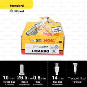 หัวเทียน NGK LMAR8G ขั้ว Nickle ใช้สำหรับ Yamaha WR250F / YZ250F / YZ250FX (1 หัว) – Made in Japan