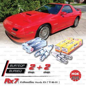 ชุดหัวเทียน NGK ขั้ว Platinum/Nickel Surface Gap Plug ใช้สำหรับรถยนต์ Mazda RX7 ปี 1986 - 1991 [ BUR7EQP ] - [ BUR9EQ ]