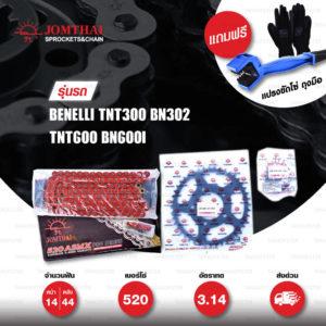 JOMTHAI ชุดโซ่-สเตอร์ โซ่ X-ring (ASMX) สีแดง และ สเตอร์สีดำ ใช้สำหรับมอเตอร์ไซค์ BENELLI TNT300 / BN302 / TNT600 / BN600i 【 ทดโซ่ 520 】 [14/44]