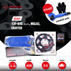 JOMTHAI ชุดโซ่-สเตอร์ โซ่ X-ring (ASMX) สีน้ำเงิน และ สเตอร์สีดำ ใช้สำหรับมอเตอร์ไซค์ Yamaha รุ่น YZF-R15 ตัวเก่า, M-Slaz และ Exciter150 [1545]