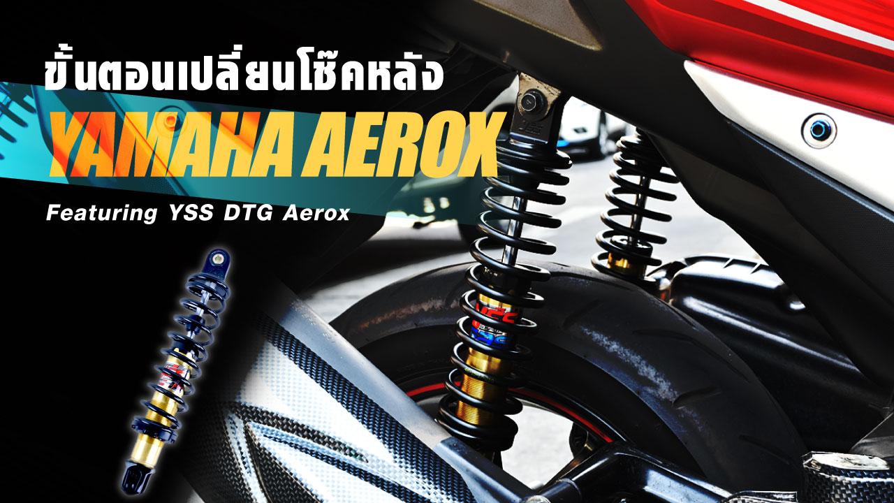 ขั้นตอนการเปลี่ยนโช๊คหลัง Yamaha Aerox [ Ft. YSS DTG Aerox ]