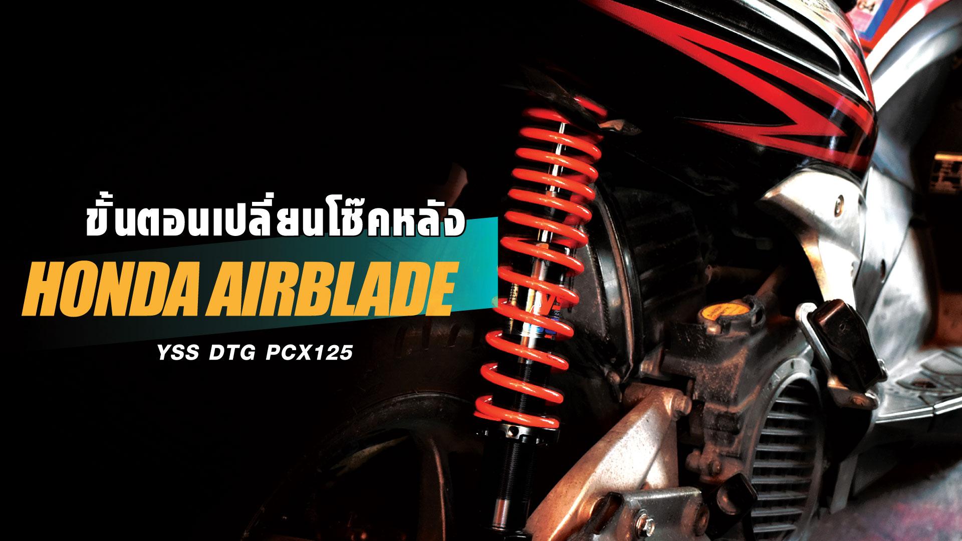 ขั้นตอนเปลี่ยนโช๊คหลัง Air Blade [ Ft. YSS DTG PCX ปีเก่า ]