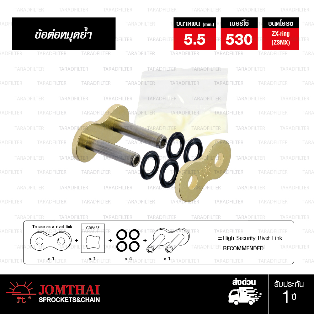 ข้อต่อโซ่ 530 ZX-ring สีทอง