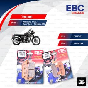 EBC ชุดผ้าเบรกหน้า-หลัง ใช้สำหรับรถ Triumph รุ่น Bonneville T100 / Street Twin / Thruxton 900 [ FA142HH - FA214/2HH ]