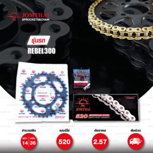 Jomthai ชุดเปลี่ยนโซ่ สเตอร์ โซ่ Heavy Duty (HDR) สีทอง-ทอง และ สเตอร์สีดำ สำหรับมอเตอร์ไซค์ Honda REBEL 300 CMX300 '17-'18 [14/36]