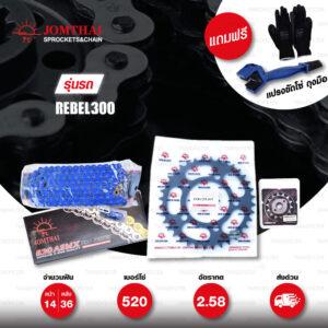 Jomthai ชุดเปลี่ยนโซ่ สเตอร์ โซ่ X-ring (ASMX) สีน้ำเงิน และ สเตอร์สีดำ สำหรับมอเตอร์ไซค์ Honda REBEL 300 CMX300 '17-'20 [14/36]