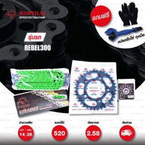 Jomthai ชุดเปลี่ยนโซ่ สเตอร์ โซ่ X-ring (ASMX) สีเขียว และ สเตอร์สีดำ สำหรับมอเตอร์ไซค์ Honda REBEL 300 CMX300 '17-'20 [14/36]