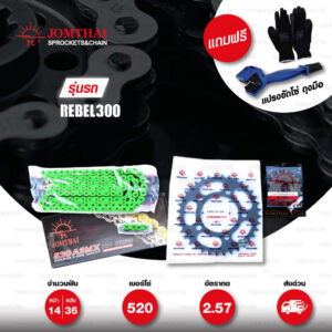 Jomthai ชุดเปลี่ยนโซ่ สเตอร์ โซ่ X-ring (ASMX) สีเขียว และ สเตอร์สีดำ สำหรับมอเตอร์ไซค์ Honda REBEL 300 CMX300 '17-'18 [14/36]