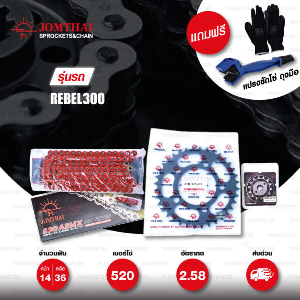 Jomthai ชุดเปลี่ยนโซ่ สเตอร์ โซ่ X-ring (ASMX) สีแดง และ สเตอร์สีดำ สำหรับมอเตอร์ไซค์ Honda REBEL 300 CMX300 '17-'20 [14/36]