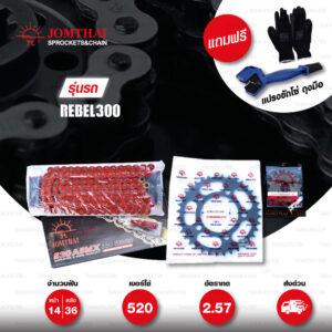 Jomthai ชุดเปลี่ยนโซ่ สเตอร์ โซ่ X-ring (ASMX) สีแดง และ สเตอร์สีดำ สำหรับมอเตอร์ไซค์ Honda REBEL 300 CMX300 '17-'18 [14/36]