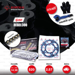 Jomthai ชุดเปลี่ยนโซ่ สเตอร์ โซ่ X-ring (ASMX) สีดำ-หมุดทอง และ สเตอร์สีดำ สำหรับมอเตอร์ไซค์ Honda REBEL 300 CMX300 '17-'18 [14/36]