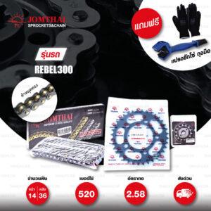 Jomthai ชุดเปลี่ยนโซ่ สเตอร์ โซ่ X-ring (ASMX) สีดำ-หมุดทอง และ สเตอร์สีดำ สำหรับมอเตอร์ไซค์ Honda REBEL 300 CMX300 '17-'20 [14/36]