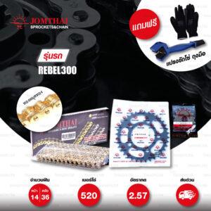 Jomthai ชุดเปลี่ยนโซ่ สเตอร์ โซ่ X-ring (ASMX) สีทอง-หมุดทอง และ สเตอร์สีดำ สำหรับมอเตอร์ไซค์ Honda REBEL 300 CMX300 '17-'18 [14/36]