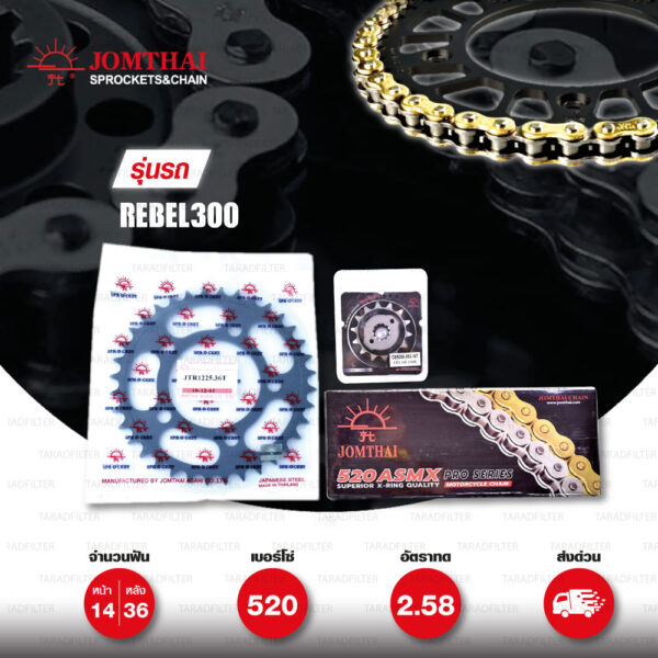 Jomthai ชุดเปลี่ยนโซ่ สเตอร์ โซ่ X-ring (ASMX) สีทอง และ สเตอร์สีดำ สำหรับมอเตอร์ไซค์ Honda REBEL 300 CMX300 '17-'20 [14/36]