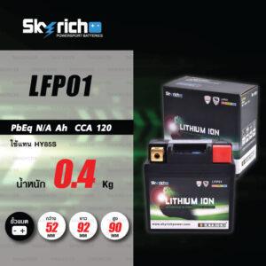 SKYRICH แบตเตอรี่ LITHIUM ION รุ่น LFP01 ใช้สำหรับรถมอเตอร์ไซค์ CRF250R , CRF450R/RX ปี 2018