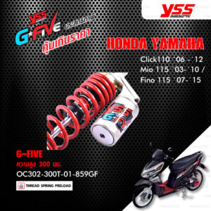 YSS โช๊คแก๊ส G-FIVE ใช้อัพเกรดสำหรับ Click110 '06-'12 / Mio115 '03-'10 / Fino115 '07-'15【 OC302-300T-01-859GF 】โช๊คเดี่ยวหลัง สปริงแดง [ โช๊ค YSS แท้ ประกันโรงงาน 6 เดือน ]