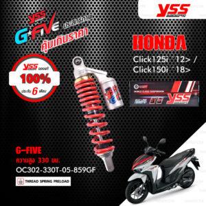 YSS โช๊คแก๊ส G-FIVE ใช้อัพเกรดสำหรับ Honda Click125i ปี 2012 ขึ้นไป / Click150i ปี 2018 ขึ้นไป【 OC302-330T-05-859GF 】โช๊คเดี่ยวหลัง สปริงแดง [ โช๊ค YSS แท้ ประกันโรงงาน 6 เดือน ]