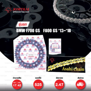 JOMTHAI ชุดเปลี่ยนโซ่-สเตอร์ โซ่ X-ring (ASMX) สี NICKEL และ สเตอร์สีดำ เปลี่ยนมอเตอร์ไซค์ BMW F700 GS / F800 GS '13-'18 [17/42]