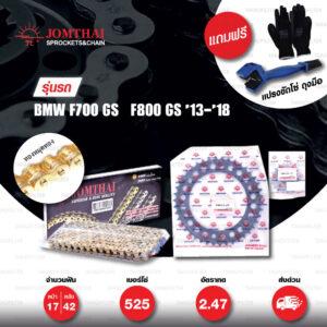 JOMTHAI ชุดเปลี่ยนโซ่-สเตอร์ โซ่ X-ring (ASMX) สีทอง-หมุดทอง และ สเตอร์สีดำ เปลี่ยนมอเตอร์ไซค์ BMW F700 GS / F800 GS '13-'18 [17/42]
