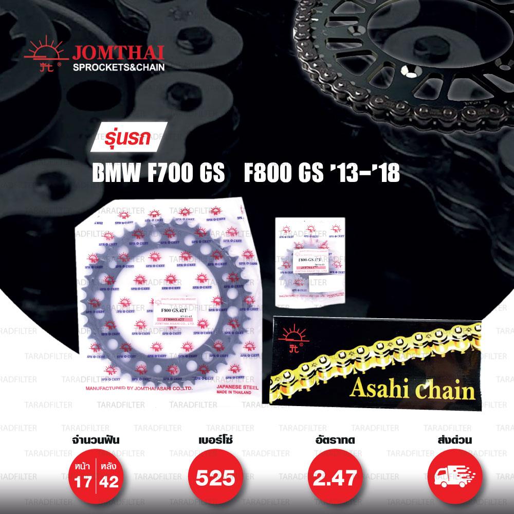 JOMTHAI ชุดเปลี่ยนโซ่-สเตอร์ โซ่ ZX-ring (ZSMX) สีเหล็กติดรถ และ สเตอร์สีดำ เปลี่ยนมอเตอร์ไซค์ BMW F700 GS / F800 GS '13-'18 [17/42]