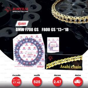 JOMTHAI ชุดเปลี่ยนโซ่-สเตอร์ โซ่ X-ring (ASMX) สีทอง-ทอง และ สเตอร์สีดำ เปลี่ยนมอเตอร์ไซค์ BMW F700 GS / F800 GS '13-'18 [17/42]
