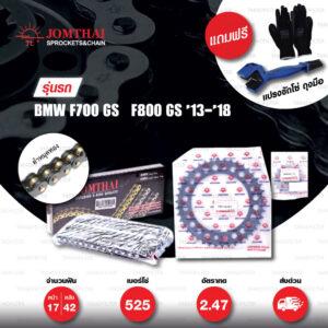 JOMTHAI ชุดเปลี่ยนโซ่-สเตอร์ โซ่ X-ring (ASMX) สีดำ-หมุดทอง และ สเตอร์สีดำ เปลี่ยนมอเตอร์ไซค์ BMW F700 GS / F800 GS '13-'18 [17/42]