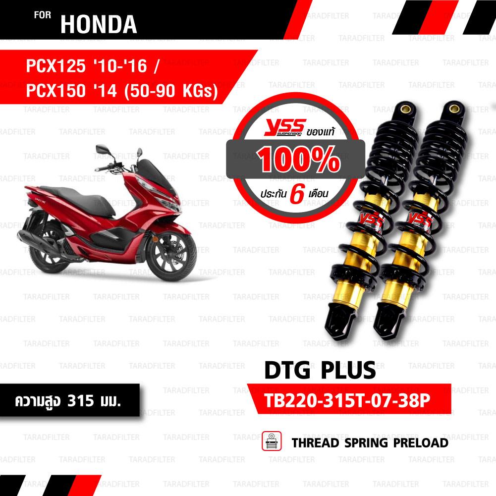YSS โช๊คแก๊ส DTG PLUS โฉมใหม่ ใช้อัพเกรดสำหรับ Honda PCX150 '14-'17 , PCX 125 '10-'16【 TB220-315T-07-38P】 โช้คอัพแก๊สกระบอก 2 ชั้น แกนทอง สปริงดำ