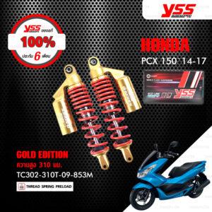 YSS โช๊คแก๊ส GOLD SERIES ใช้อัพเกรด Honda PCX 150 ปี 2014-2017 【 TC302-310T-09-853M 】 โช๊คคู่หลังสปริงแดง/กระบอกทอง [ โช๊คมอเตอร์ไซค์ YSS แท้ ประกันโรงงาน 6 เดือน ]
