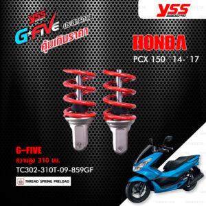 YSS โช๊คแก๊ส G-FIVE ใช้อัพเกรดสำหรับ Honda PCX 150 ปี 2014-2017【 TC302-310T-09-859GF 】โช๊คคู่หลัง สปริงแดง [ โช๊ค YSS แท้ ประกันโรงงาน 6 เดือน ]