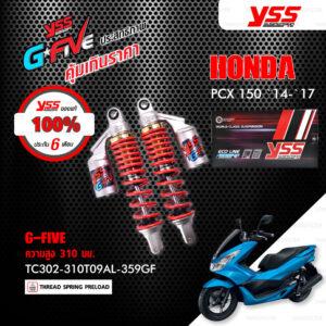 YSS โช๊คแก๊ส G-FIVE ใช้อัพเกรดสำหรับ Honda PCX 150 ปี 2014-2017【 TC302-310T09AL-359GF 】โช๊คคู่หลัง สปริงแดง [ โช๊ค YSS แท้ ประกันโรงงาน 6 เดือน ]