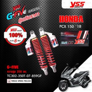 YSS โช๊คแก๊ส G-FIVE ใช้อัพเกรดสำหรับ Honda PCX 150 ปี 2018 【 TC302-350T-07-859GF 】 โช๊คคู่หลัง สปริงแดง [ โช๊ค YSS แท้ ประกันโรงงาน 6 เดือน ]
