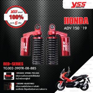 YSS โช๊คแก๊ส G-SPORT RED SERIES ใช้อัพเกรดสำหรับ HONDA ADV 150 ปี 2019 【 TG302-390TR-08-885 】 โช๊คคู่หลัง สปริงดำ/กระบอกแดง [ โช๊ค YSS แท้ ประกันโรงงาน 6 เดือน ]